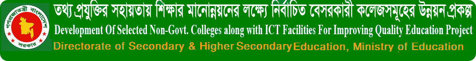Development Of Selected Non-Govt. Colleges along with ICT Facilities For Improving Quality Education - তথ্য প্রযুক্তির সহায়তায় শিক্ষার মানোন্নয়নের লক্ষ্যে নির্বাচিত বেসরকারী কলেজসমূহের উন্নয়ন প্রকল্প